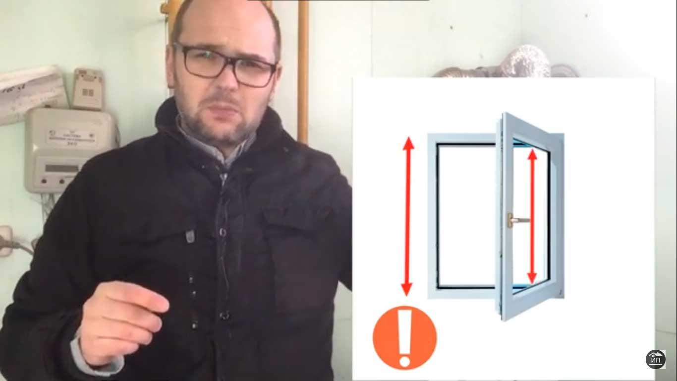 Рис.1. (разница в размерах стекла и проема окна)