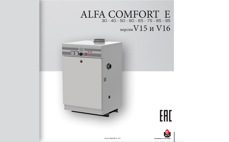 ALFA COMFORT E. Паспорт, установка, эксплуатация и сервисное обслуживание