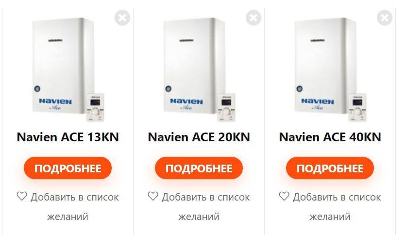Navien Ace сравнение