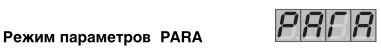 Режим параметров PARA