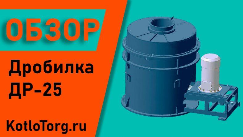 Обзор-Дробилка-режущая-ДР-25
