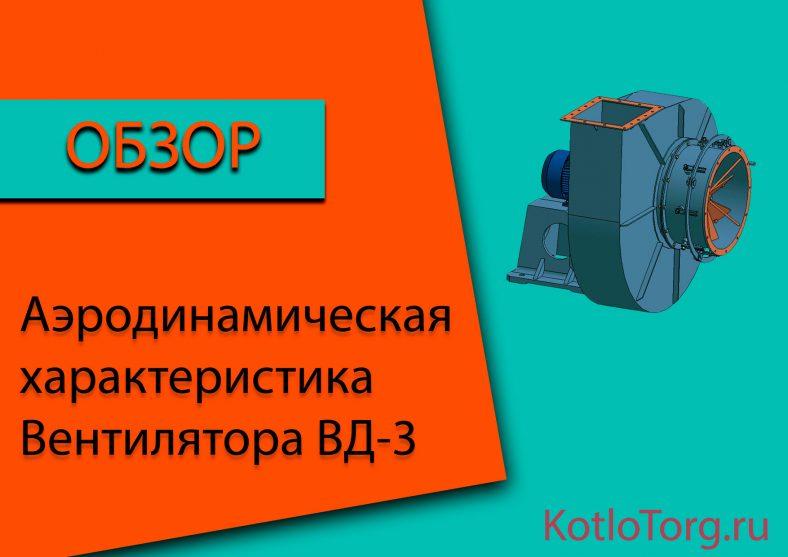Аэродинамическая-характеристика-ВД-3