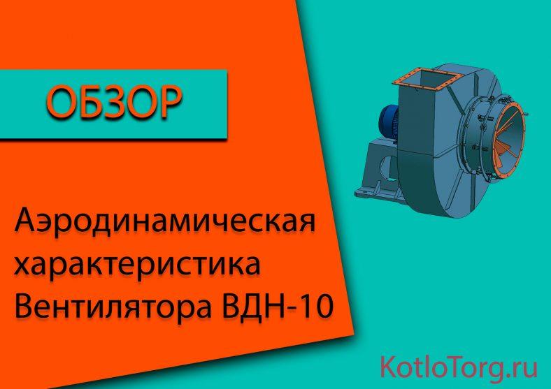 Аэродинамическая-характеристика-ВДН-10