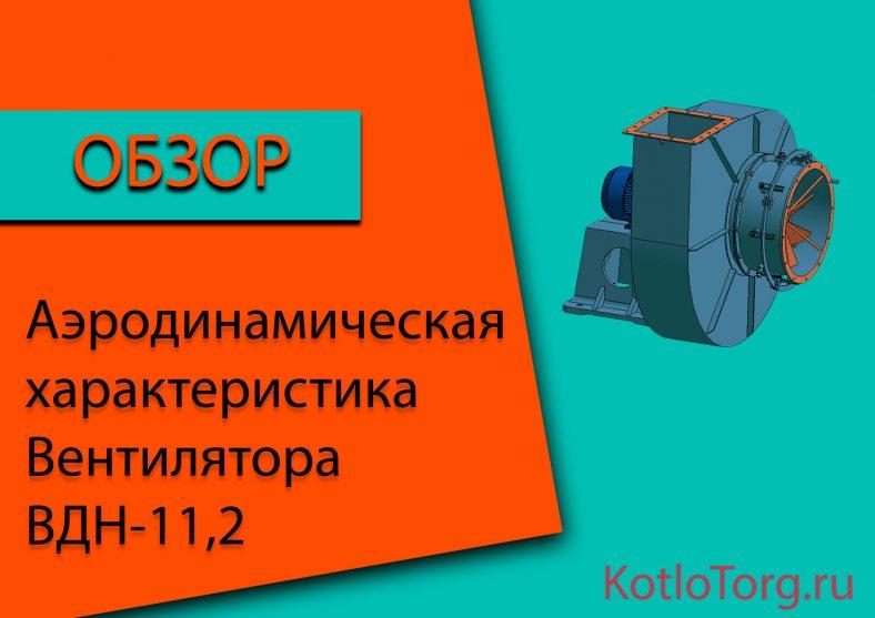 Аэродинамическая-характеристика-ВДН-11