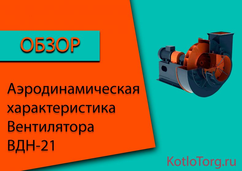 Аэродинамическая-характеристика-ВДН-21