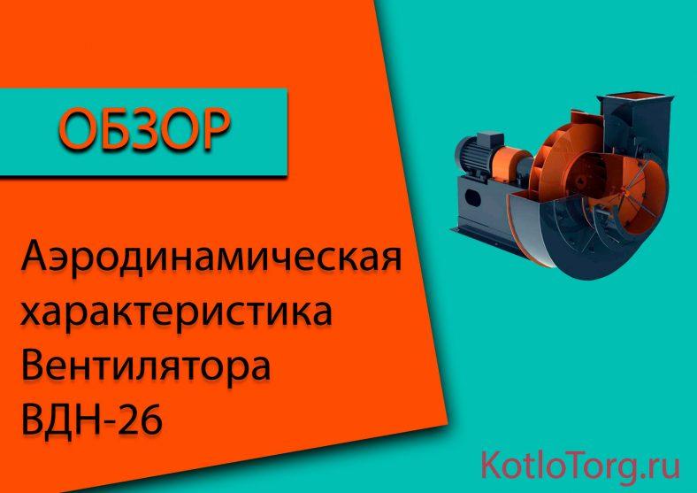 Аэродинамическая-характеристика-ВДН-26