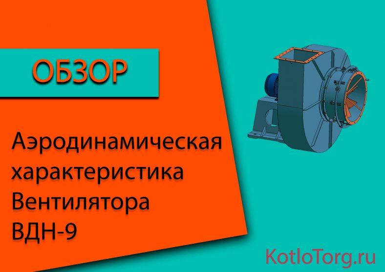 Аэродинамическая-характеристика-ВДН-9
