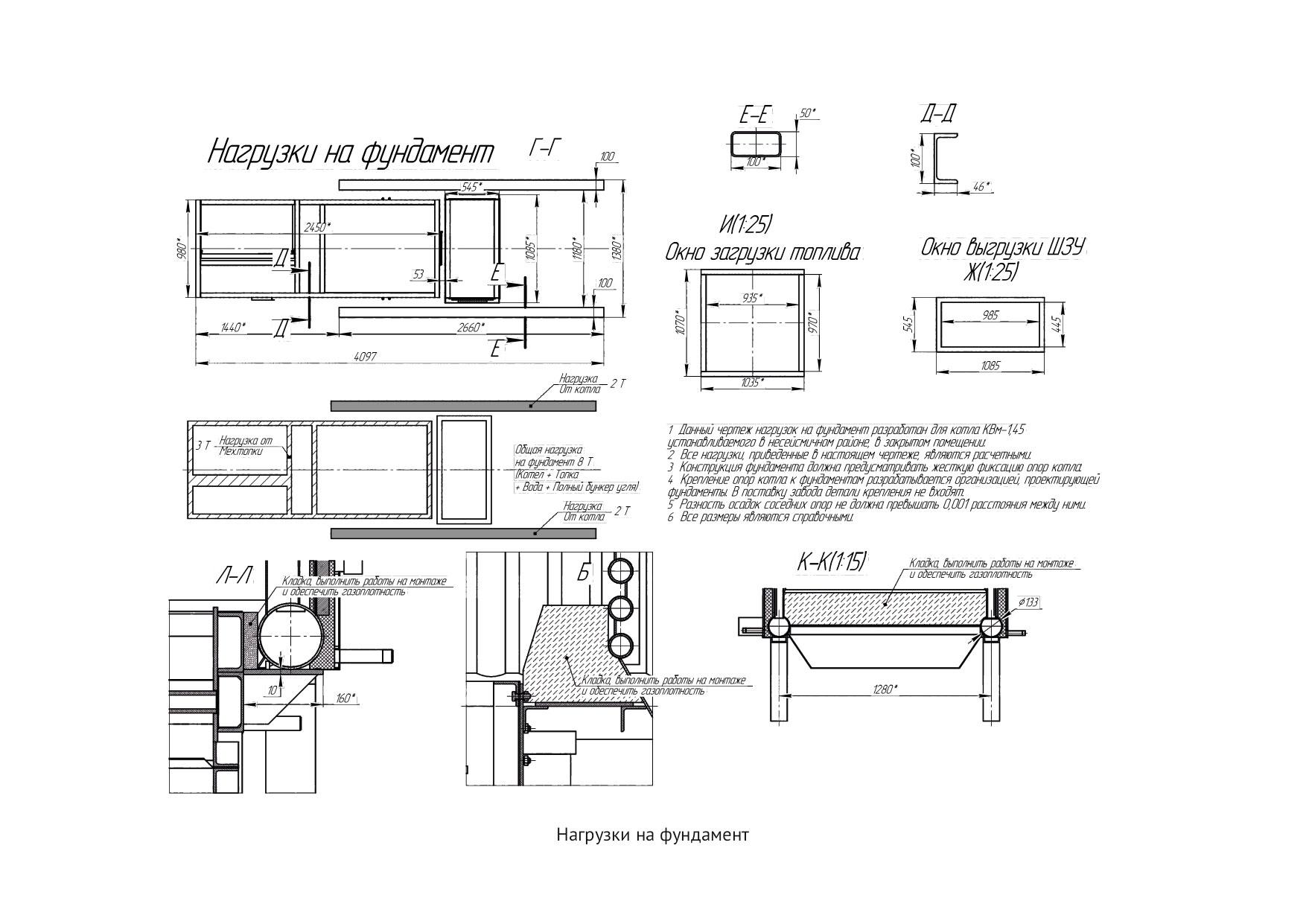 Схема-1,45-3