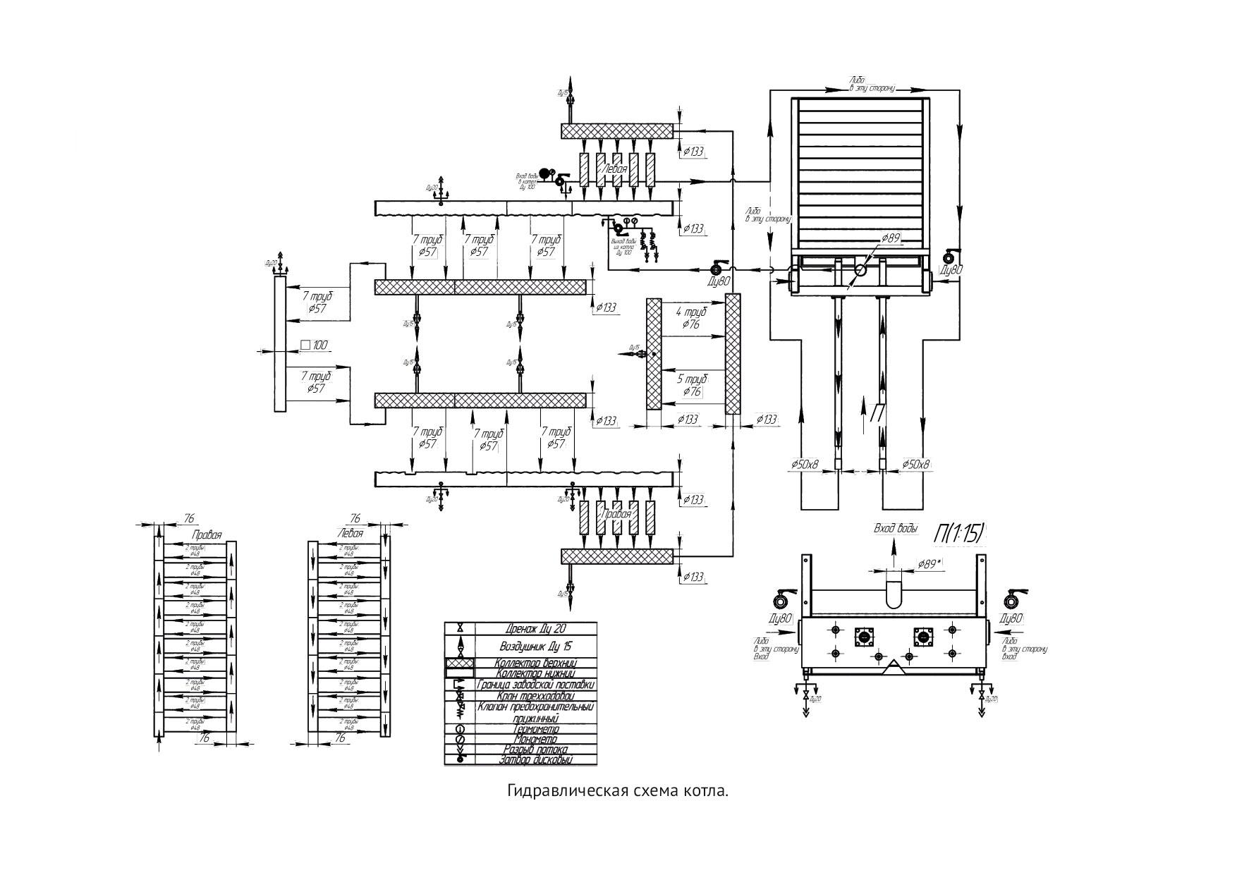 Схема-1,45-4