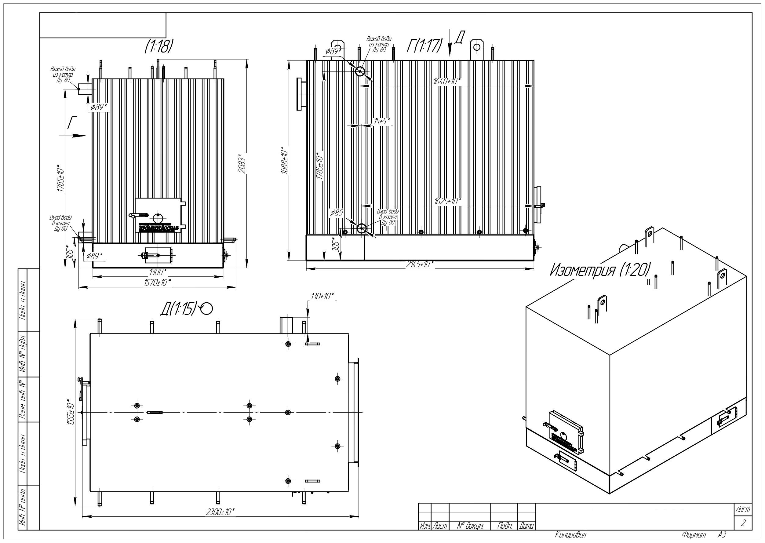 Котел КВр-0,63 (КВр-0,74). Характеристики и принцип работы