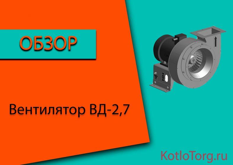 ВД-2,7