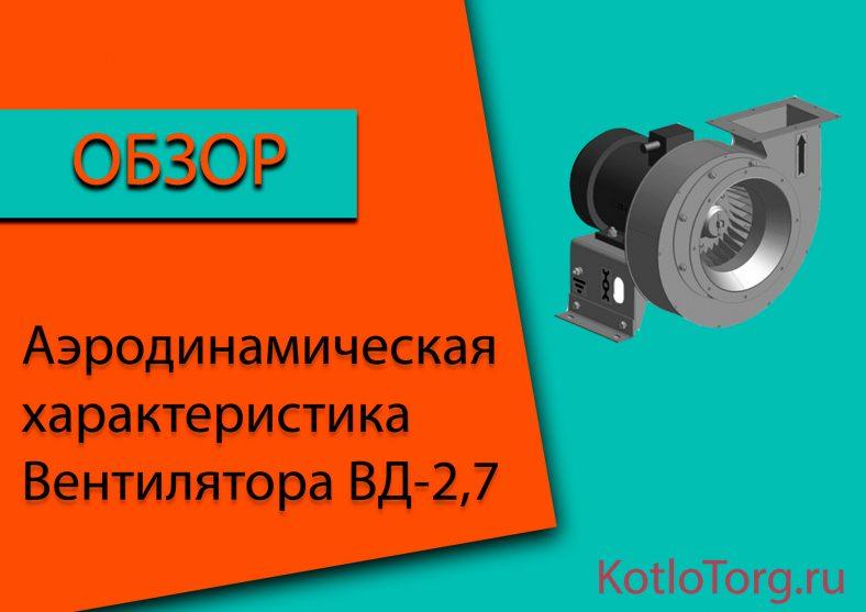 Вентилятор-2,7-АП