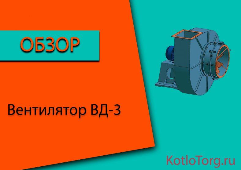 Вентилятор-ВД-3