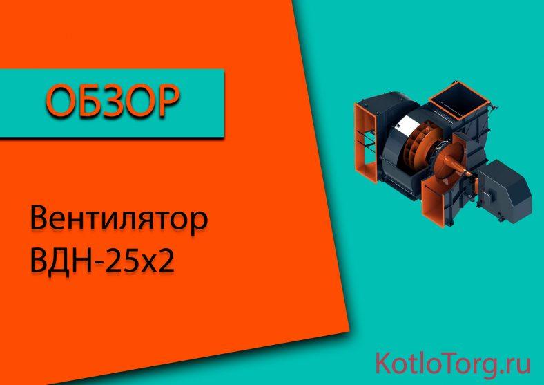 Вентилятор-ВДН-25х2
