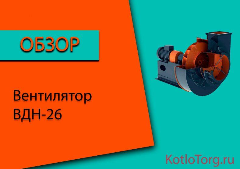 Вентилятор-ВДН-26