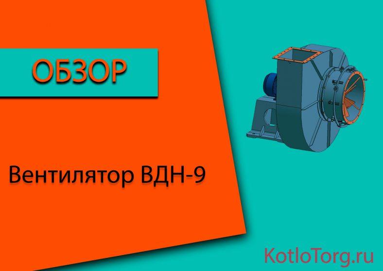 Вентилятор-ВДН-9