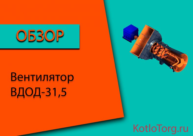 Вентилятор-ВДОД-31