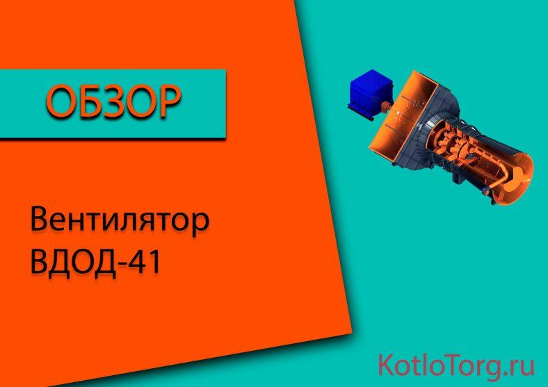 Вентилятор-ВДОД-41
