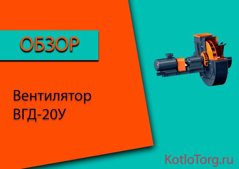 Вентилятор-ВГД-20У