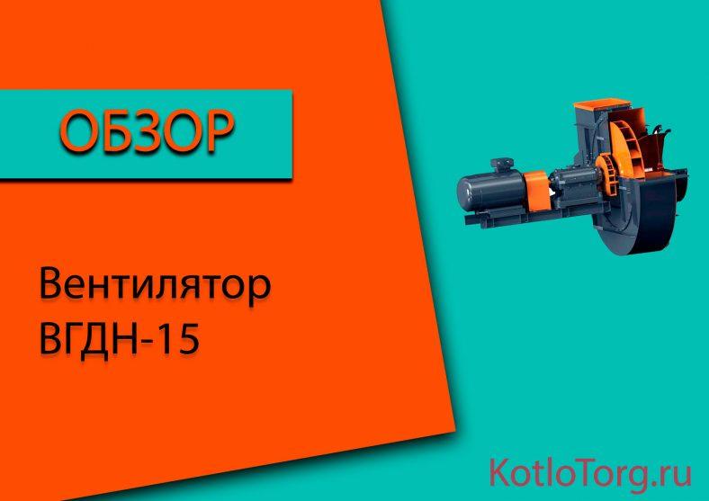 Вентилятор-ВГДН-15