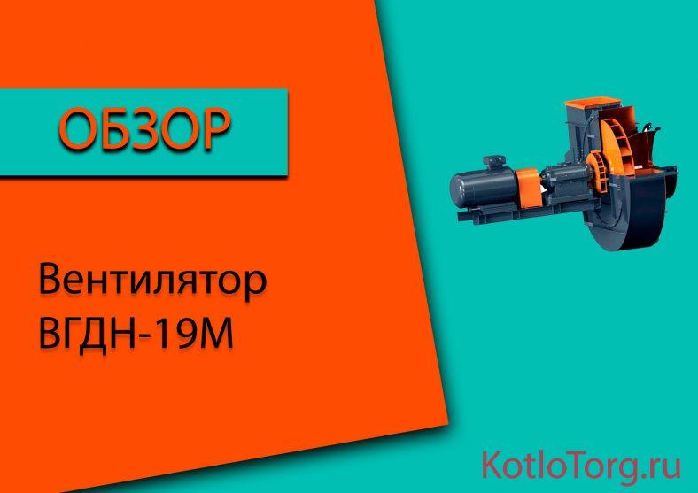 Вентилятор-ВГДН-19М