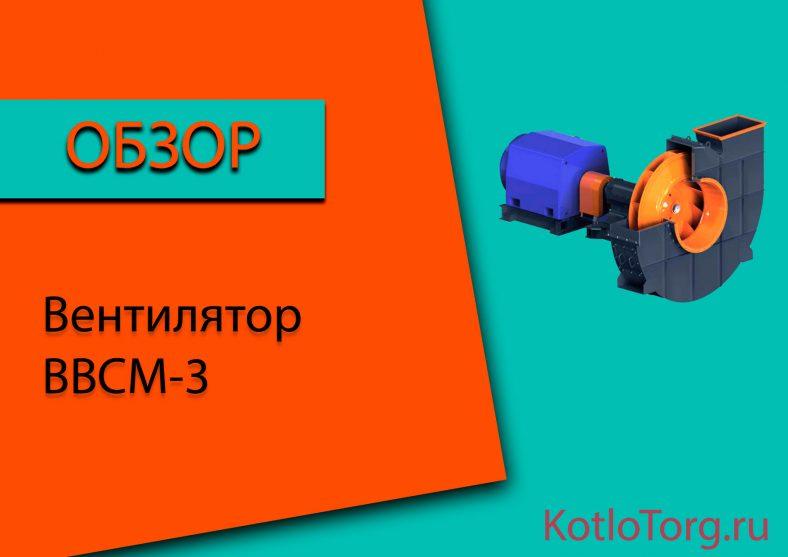 Вентилятор-ВВСМ-3